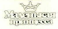 Чипборд Маленькая принцесса