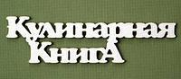 Чипборд Надпись Кулинарная книга