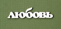 """Чипборд Напис """"Любов"""" 016"""