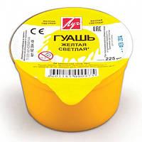 Гуашь художественная Луч светло-желтая 225 мл