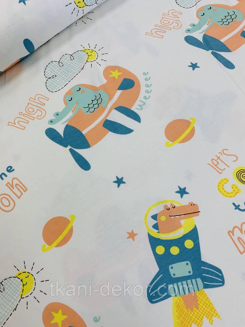Трикотаж детский (хлопковая ткань) крокодилы-космонавты