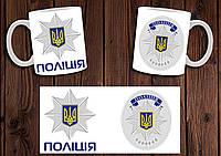 """Чашка """"Поліція"""" / Кружка Полиция №2"""