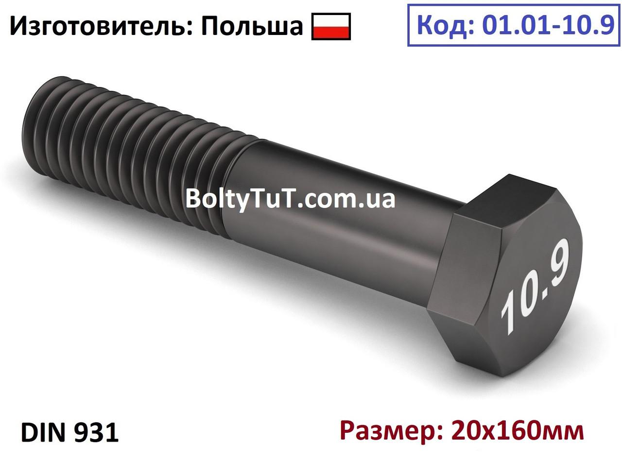 Болт высокопрочный c шестигранной головкой 20х160 10.9 DIN 931