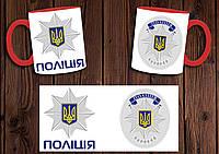 """Чашка """"Поліція"""" / Кружка Полиция №2 Красный"""