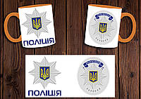 "Чашка ""Поліція"" / Кружка Полиция №2 Оранжевый"