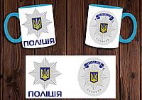 """Чашка """"Поліція"""" / Кружка Полиция №2 Голубой"""
