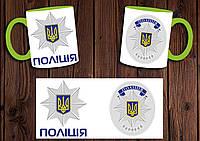 """Чашка """"Поліція"""" / Кружка Полиция №2 Салатовый"""