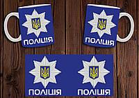 """Чашка """"Поліція"""" / Кружка Полиция №3"""