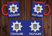 """Чашка """"Поліція"""" / Кружка Полиция №3 Красный"""