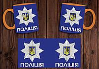 "Чашка ""Поліція"" / Кружка Полиция №3 Оранжевый"