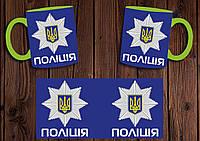 """Чашка """"Поліція"""" / Кружка Полиция №3 Салатовый"""