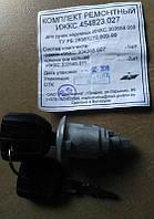 Личинка МАЗ зовнішньо. замка дверей з ключами, комплект ремонтний (Арт. ИЖКС.454823.027)