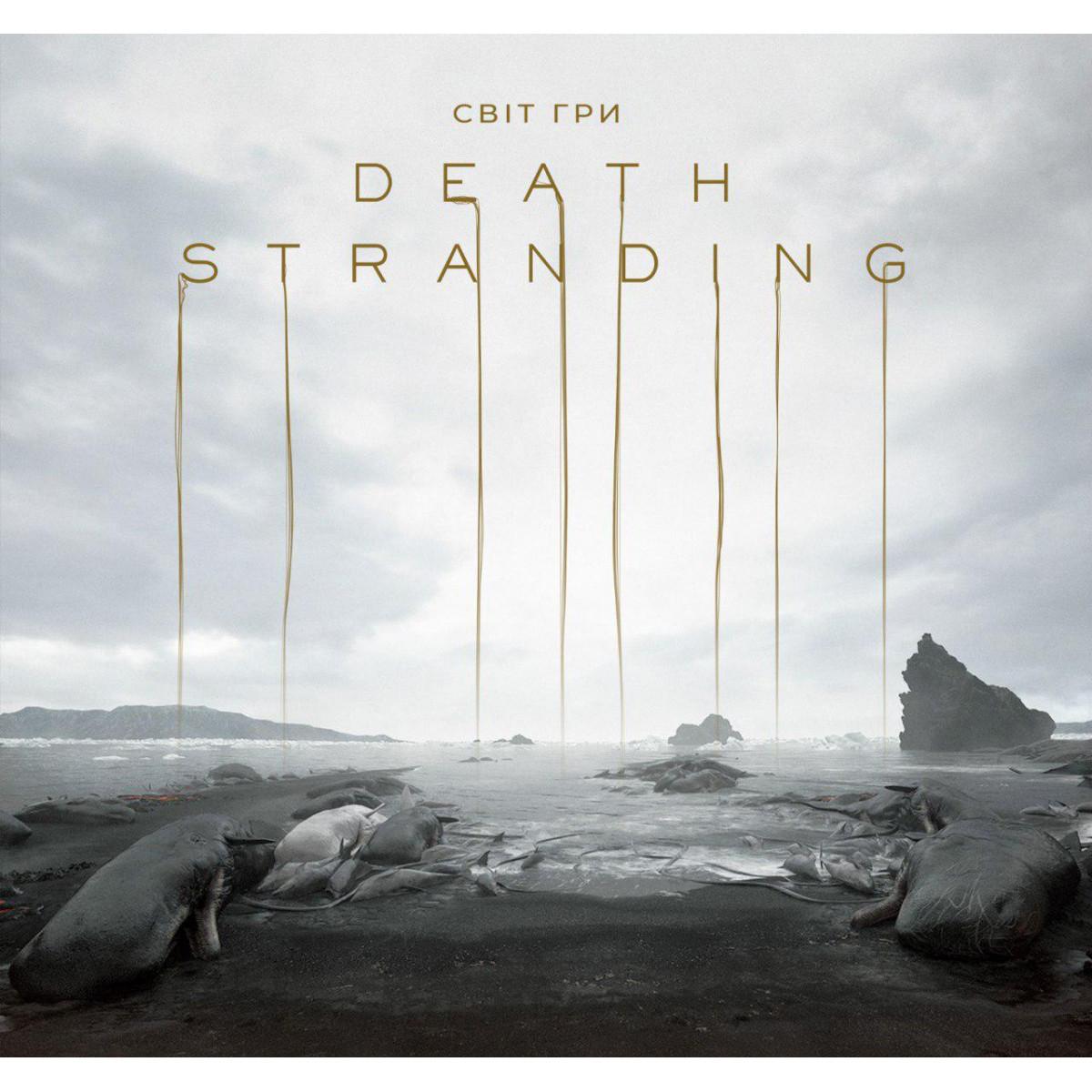 Артбук Світ гри Death Stranding