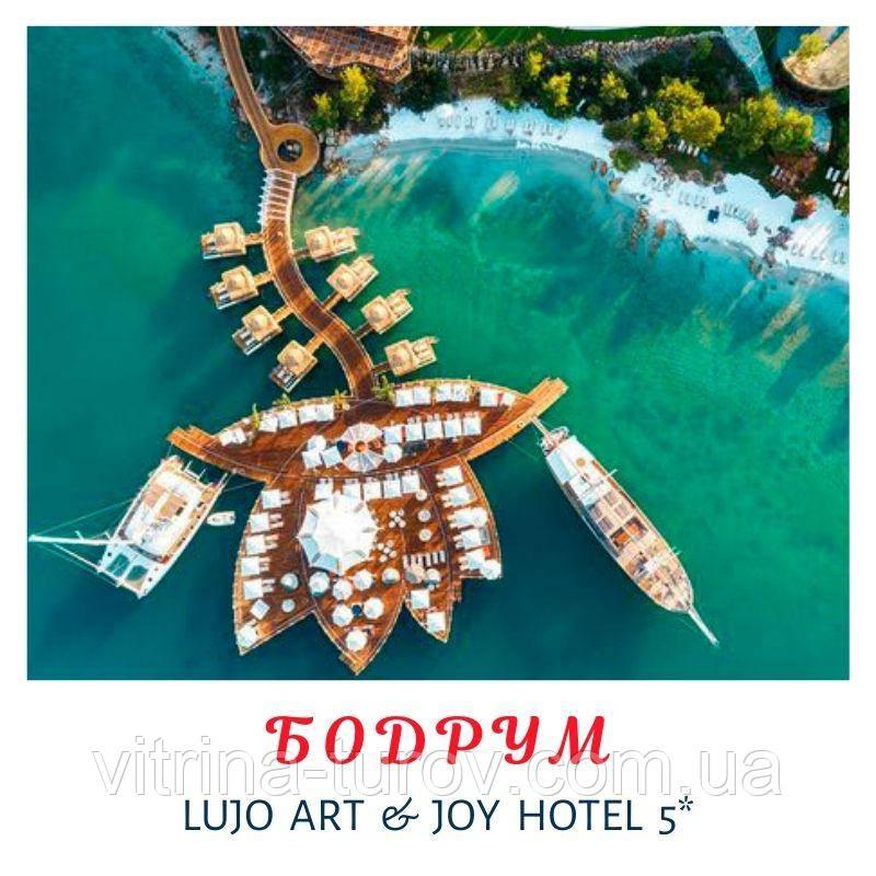 АКЦИЯ от АРТ-отеля LUJO ART & JOY HOTEL 5*!