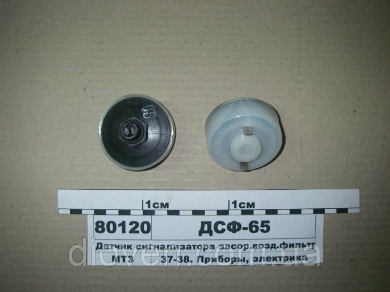 Датчик засоренности фильтра возд. (450 мм вод. ст.) (пр-во Экран) (Арт. ДСФ-45)
