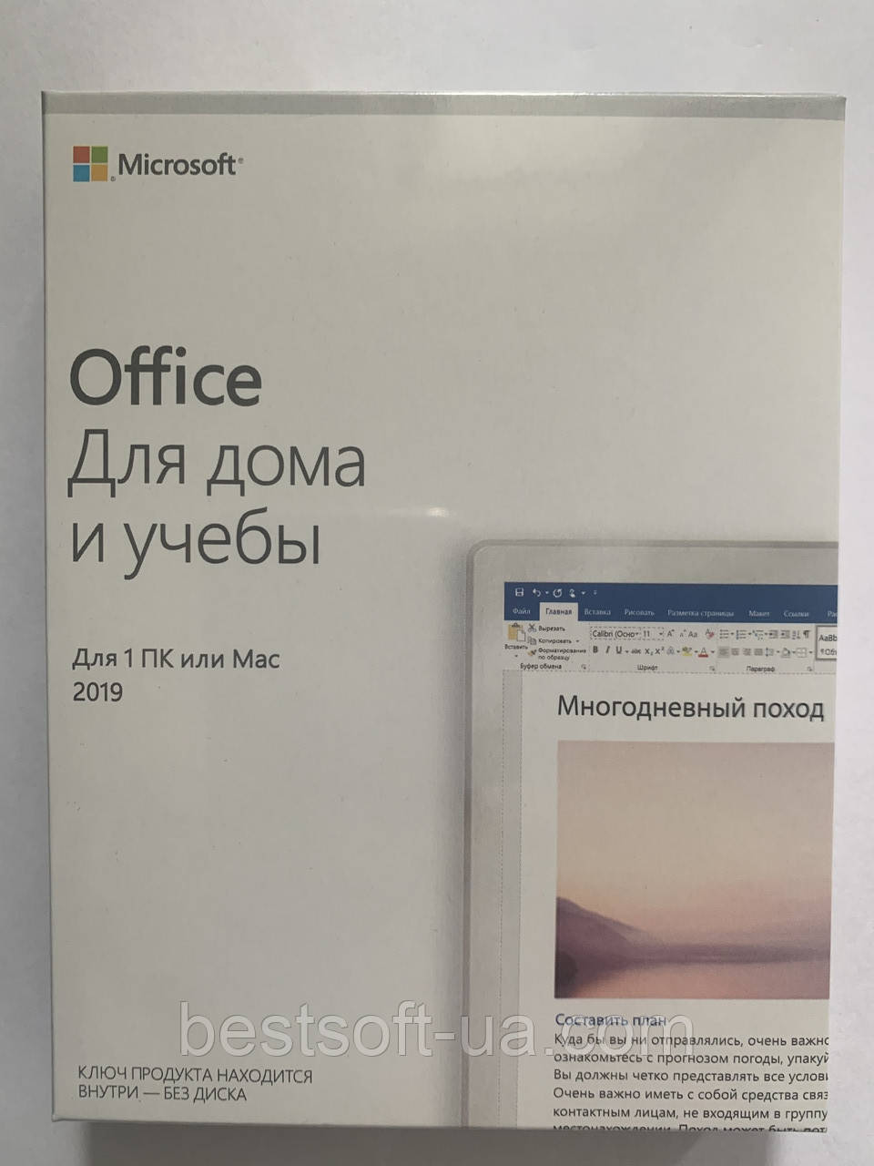 Microsoft Office 2019 для Дома и учёбы, RUS, Box-версия (79G-05089)