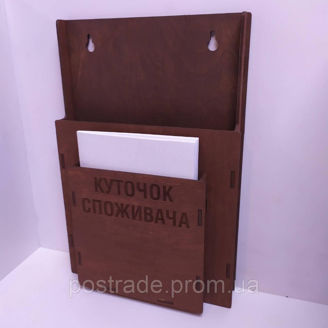 Куточок споживача на два кармана+Книга відгуків та пропозицій А5