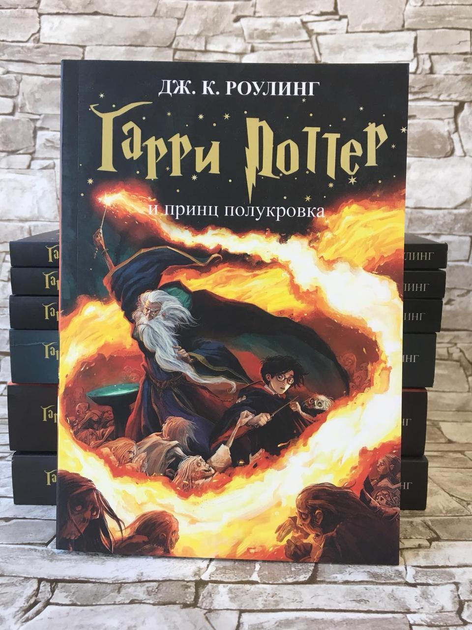 """Книга """"Гарри Поттер и Принц-полукровка"""" Дж. К. Роулинг"""