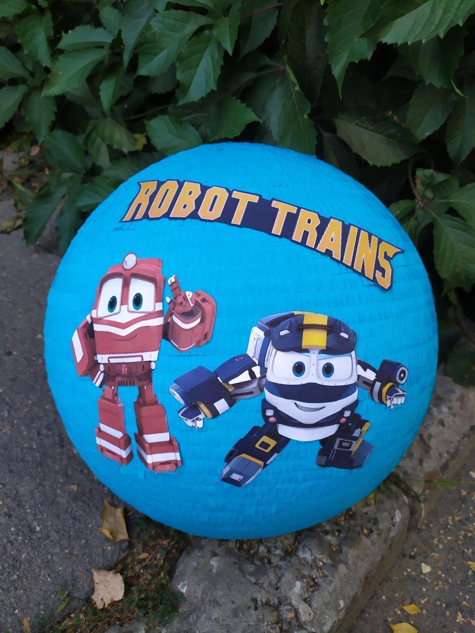 Robot Trains Велика Піньята PREMIUM Якості. Є розміри.