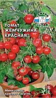 Томат Жемчужина красная * 0,1г