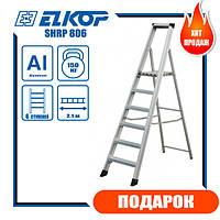 Алюминиевая стремянка, металлическая лестница ELKOP SHRP 806 6 ступеней, 2137 мм для дома, сада