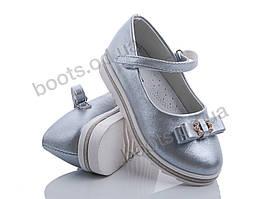 """Туфли  детские """"BBT"""" #H1703-2. р-р 31-36. Цвет серебряный. Оптом"""