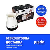 Электрическая кофеварка-турка Marado MA-1626 Белая | Электротурка, кофеварка для дома