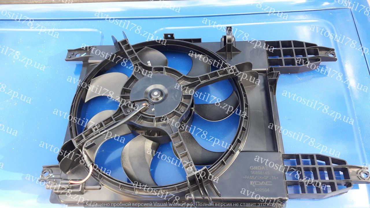 Вентилятор радиатора в сборе Авео,Вида Т-255 с/к (после 2009 г.в) 95950465