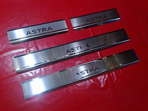 Накладки на пороги премиум OPEL ASTRA H