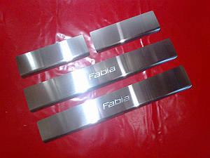 Накладки на пороги стандарт Skoda Fabia 2007-2014