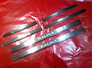 Накладки на пороги премиум LADA KALINA