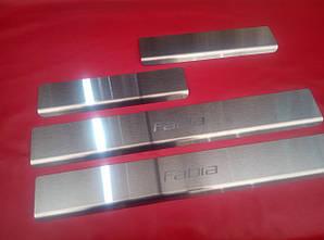 Накладки на пороги стандарт Skoda Fabia 2015+