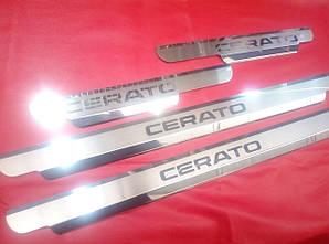 Накладки на пороги премиум Kia Cerato 2004-2009