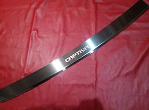Накладка на задний бампер с загибом CHEVROLET Captiva 2011+
