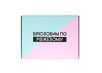 Настільна гра Бірюзовим по рожевому (18+)