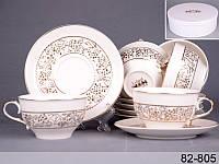 """Чайный набор """"Мелани""""   12 предметов 82-805"""