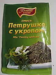 """Смесь укропа и петрушки""""Пикантная кухня"""" 6 гр"""