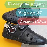 Темно-синие туфли мокасины на мальчика детская школьная обувь тм Том.м р. 27, фото 1