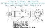 Гідроциліндр Камаз 55112 підйому кузова 3-х штоковый 55112-8603010M, фото 2