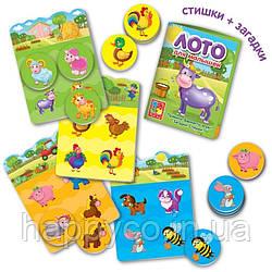 """Детское Лото """"Ферма"""" для маленьких  """"Vladi Toys"""""""