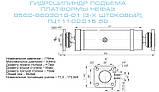 Гидроцилиндр Камаз нефаз 8560 подъема кузова 3-х штоковый  8560-8603010-01, фото 2