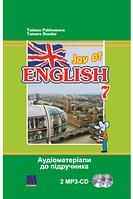 Joy of English. 7 клас. Аудіоматеріали до підручника (2 MP3-CD) - Татьяна Пахомова