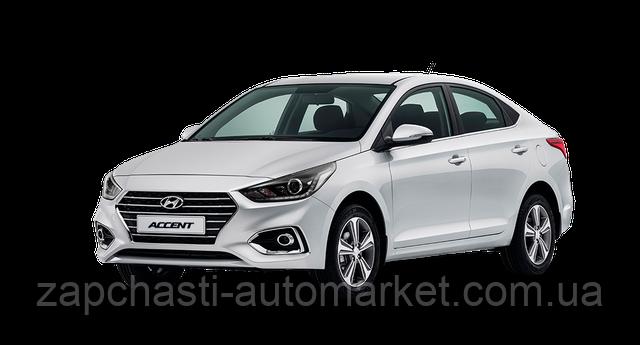 Хюндай Акцент / Солярис Hyundai Accent / Solaris 2017-