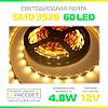 "Светодиодная лента ""Специалист"" 3528 60 LED белая теплая 4,8Вт/м IP20"