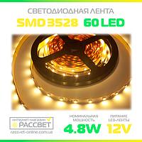 """Светодиодная лента """"Специалист"""" 3528 60 LED белая теплая 4,8Вт/м IP20, фото 1"""