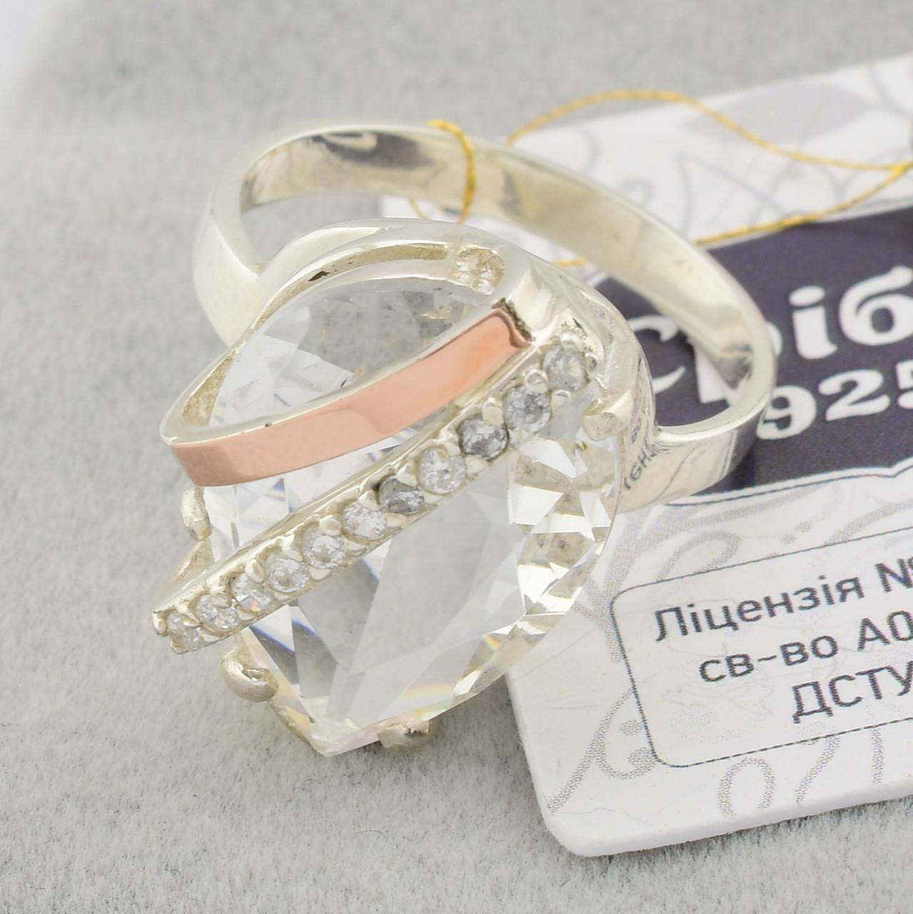 """Серебряное кольцо с золотыми пластинами """"Сюзанна"""", вставка белый фианит, вес 5.5 г, размер 19"""
