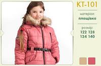 Куртка зимняя для девочки КТ101 тм Бемби