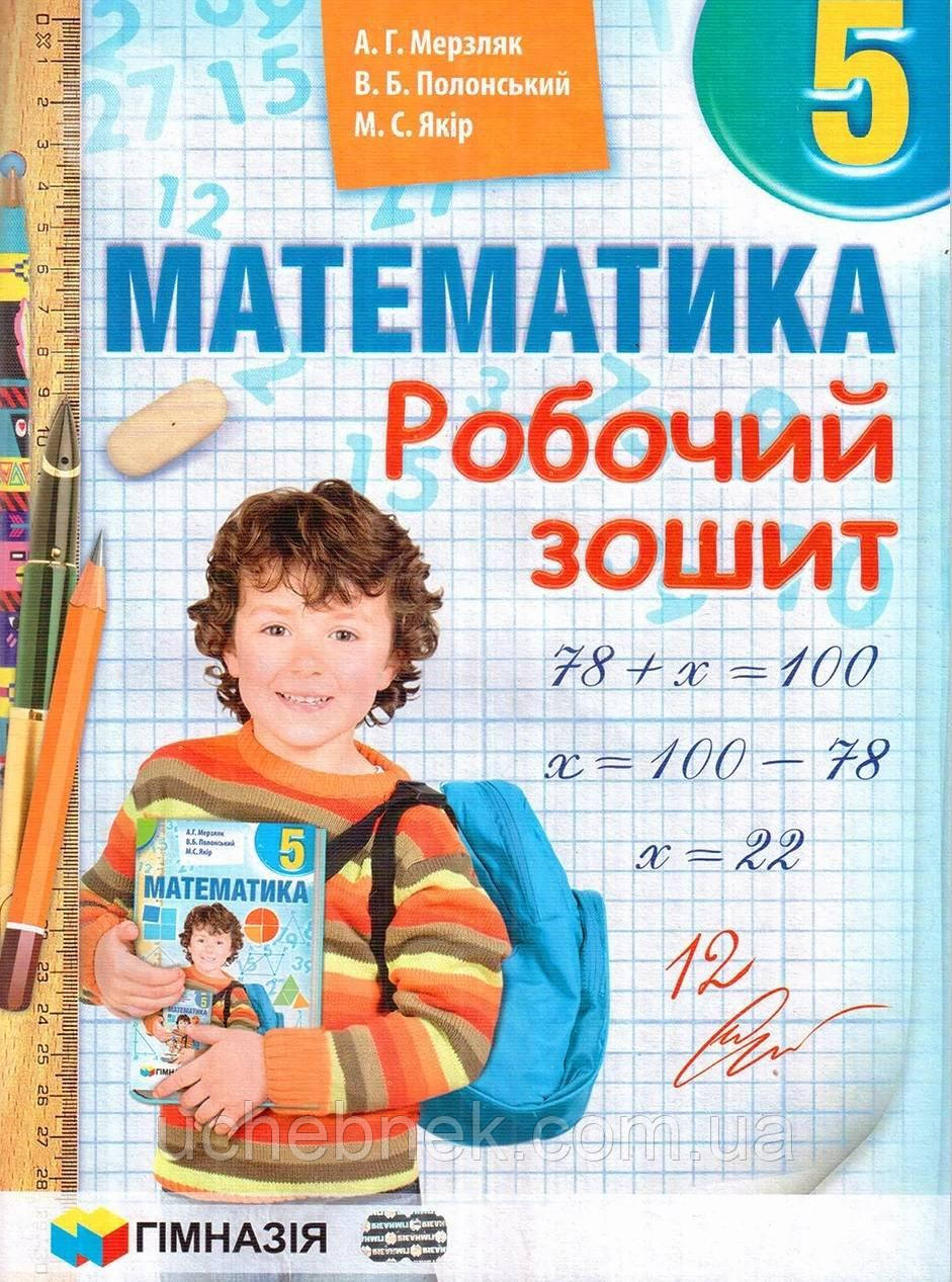 Робочий зошит Математика 5 клас Мерзляк А. Гімназія