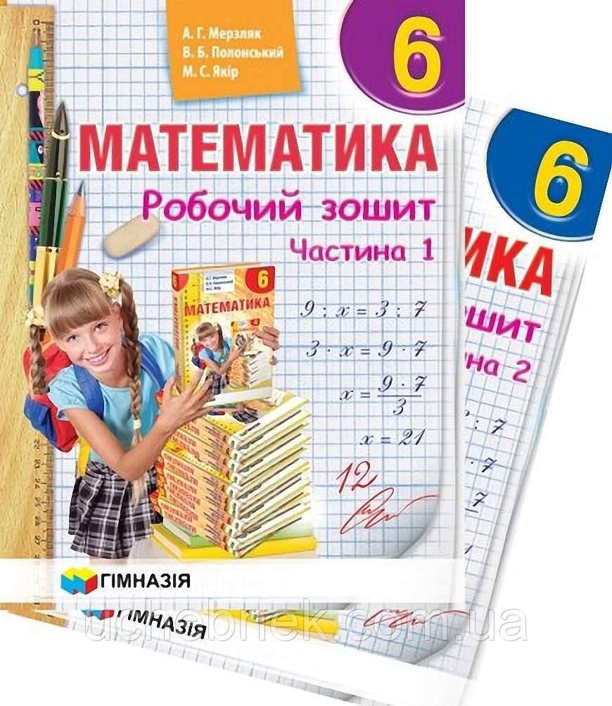 Робочий зошит Математика 6 клас 2 частини Мерзляк А. Гімназія