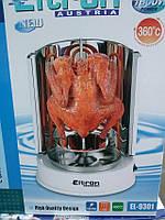 Электрошашлычница  1800 Вт Елтрон ЕЛ 9301 (3в1)  курка-гриль, шаурма, шашлык.